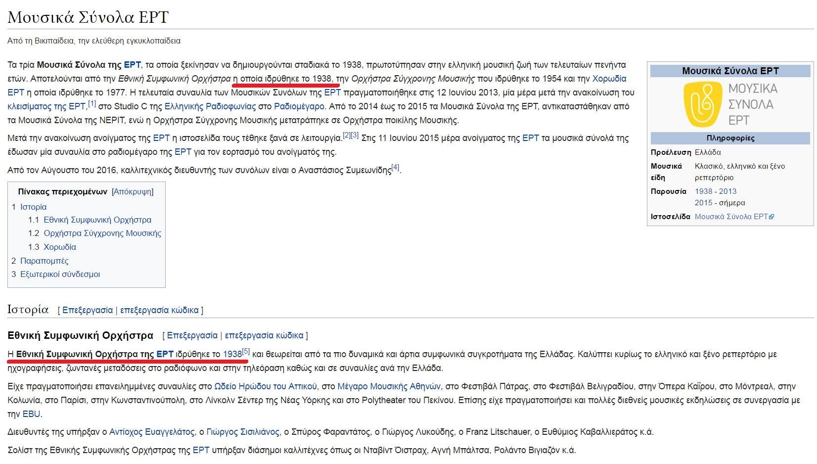 a0eafaf5e9a 5658-Μουσικά Σύνολα ΕΡΤ – Βικιπαίδεια -el_wikipedia_org_wiki_Μουσικά_Σύνολα_ΕΡΤ